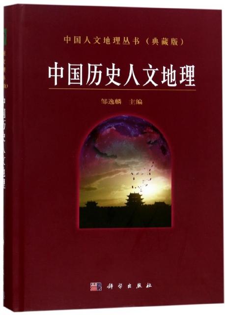 中國歷史人文地理(典