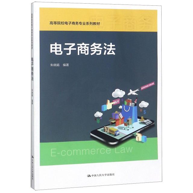 電子商務法(高等院校電子商務專業繫列教材)