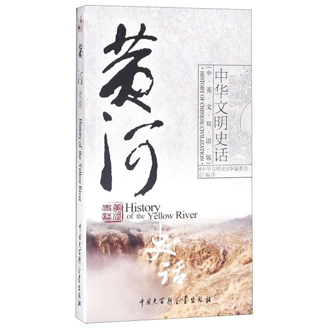 黃河史話(中英文雙語版)/中華文明史話
