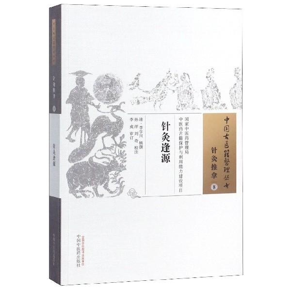針灸逢源/中國古醫籍整理叢書