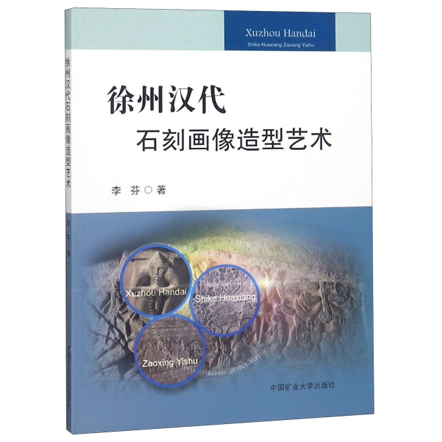徐州漢代石刻畫像造型藝術