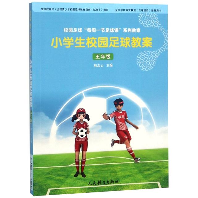 小學生校園足球教案(5年級)