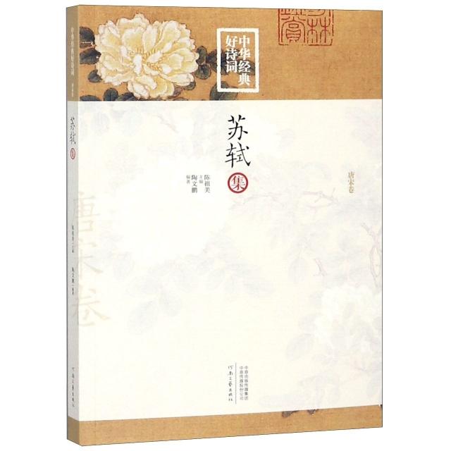 蘇軾集/中華經典好詩詞