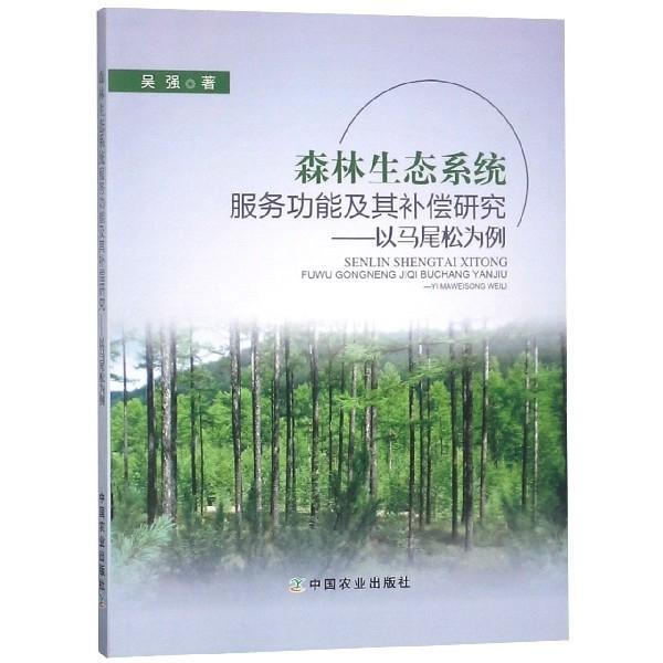森林生态系统服务功能