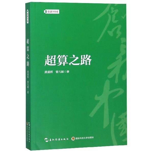 超算之路/創新中國