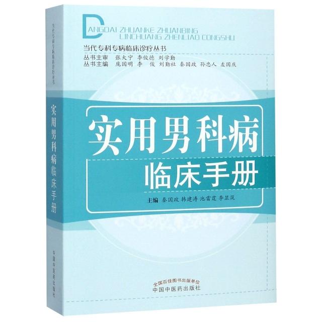 實用男科病臨床手冊/當代專科專病臨床診療叢書