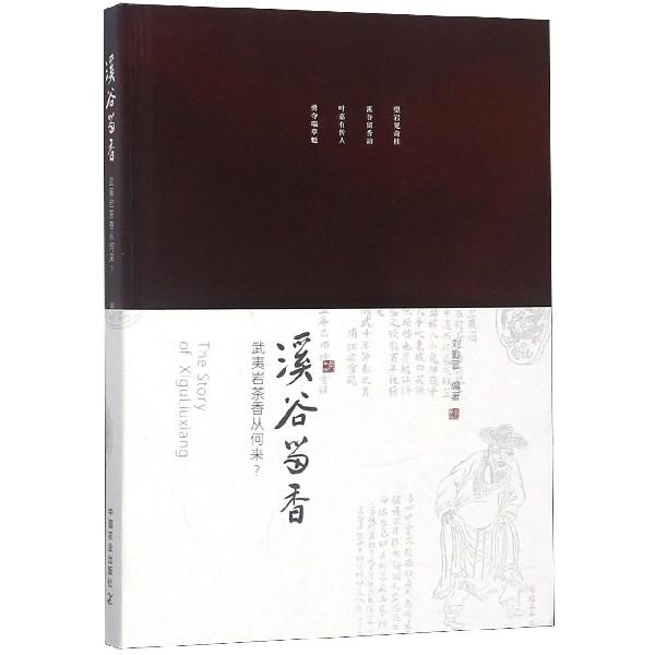 溪谷留香(武夷岩茶香