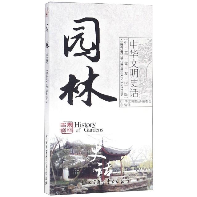 園林史話(中英文雙語版)/中華文明史話