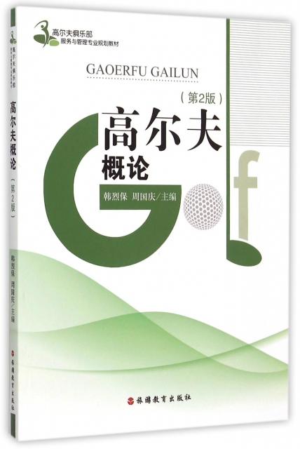 高爾夫概論(第2版高爾夫俱樂部服務與管理專業規劃教材)