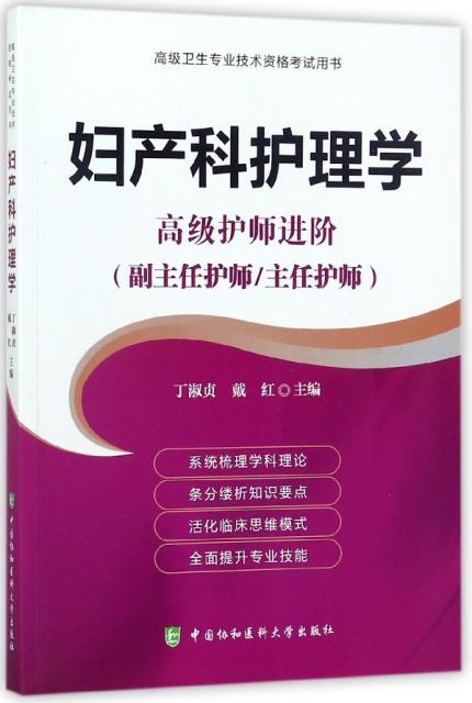 婦產科護理學(高級護師進階副主任護師主任護師)/高級衛生專業技術資格考試用書