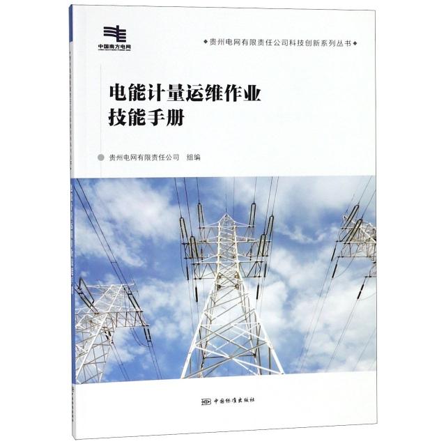 電能計量運維作業技能手冊/貴州電網有限責任公司科技創新繫列叢書