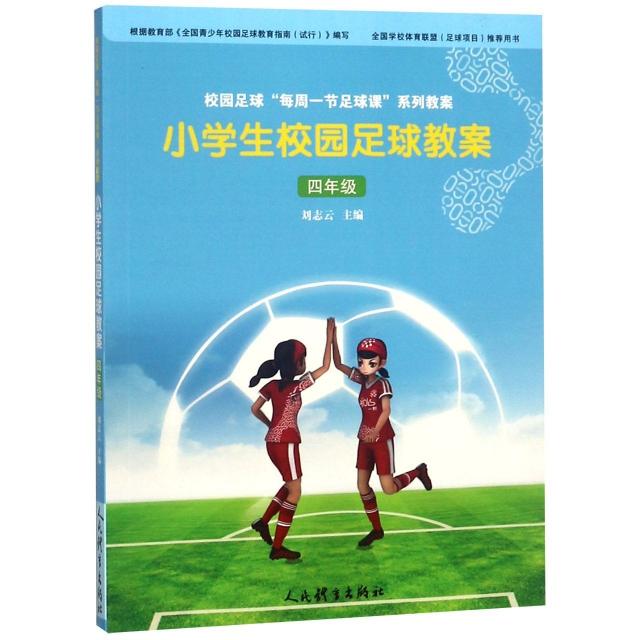 小學生校園足球教案(4年級)