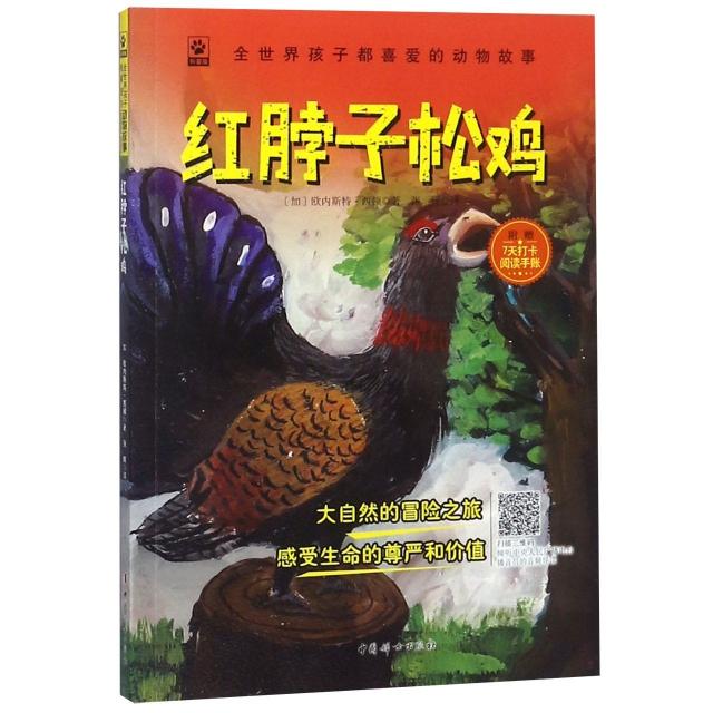 紅脖子松雞(附閱讀手賬科普版)/全世界孩子都喜愛的動物故事