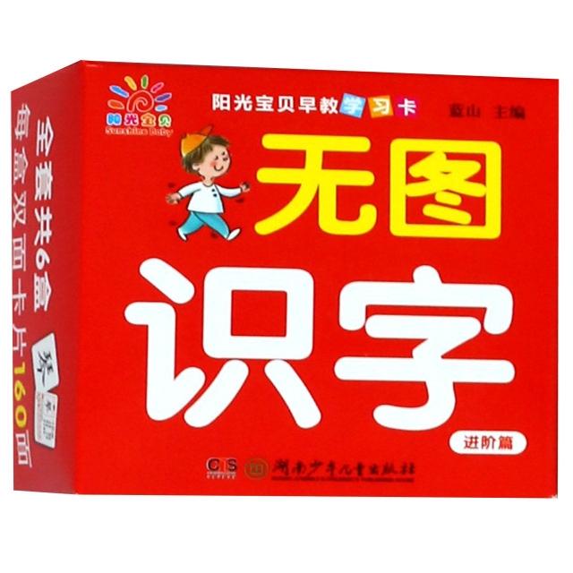 無圖識字(進階篇)/陽光寶貝早教學習卡