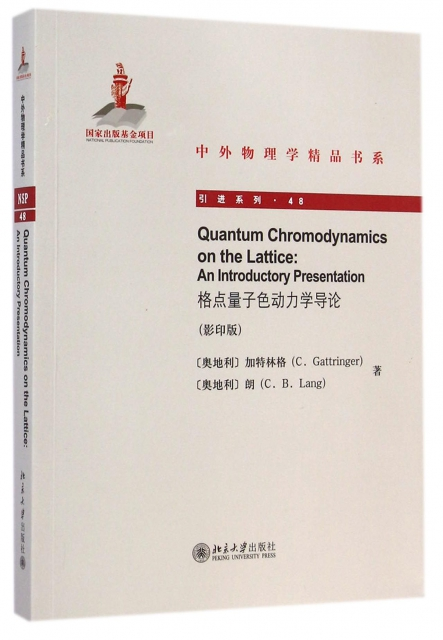 格點量子色動力學導論(影印版)/引進繫列/中外物理學精品書繫