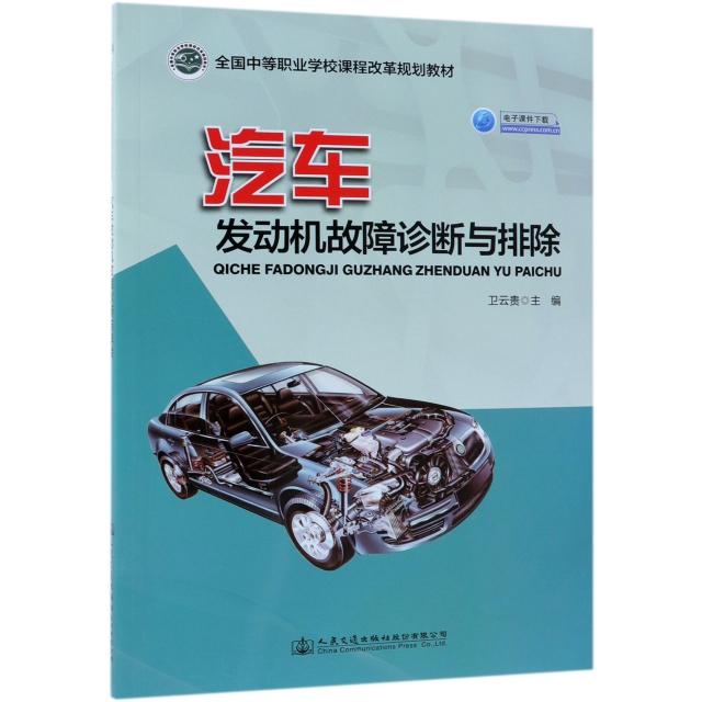 汽車發動機故障診斷與排除(全國中等職業學校課程改革規劃教材)