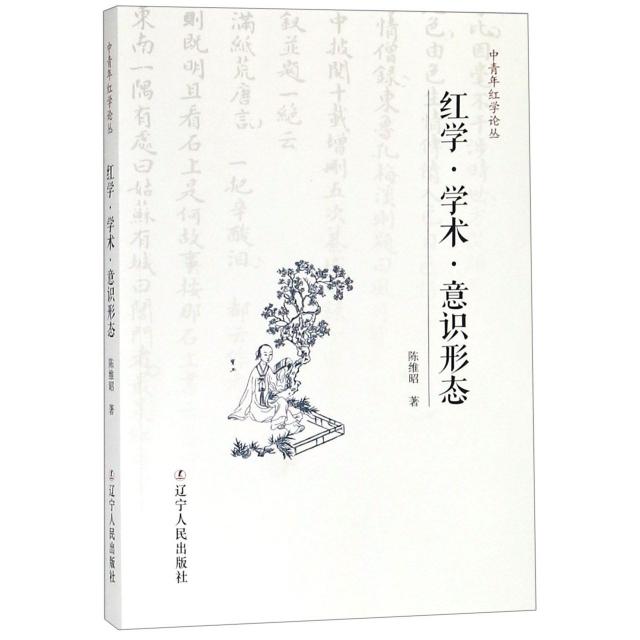 紅學學術意識形態/中青年紅學論叢