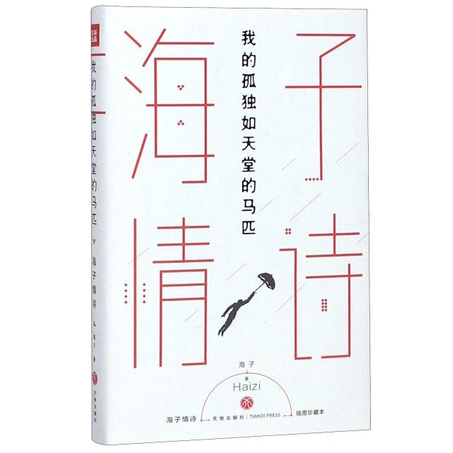 海子情詩(我的孤獨如天堂的馬匹插圖珍藏本)(精)