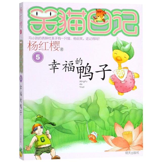 幸福的鴨子/笑貓日記