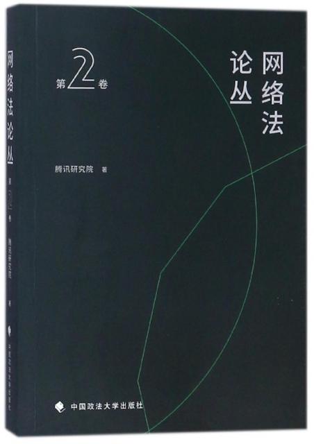 網絡法論叢(第2卷)