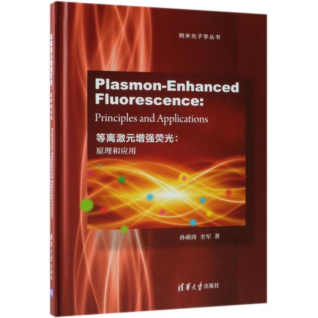 等離激元增強熒光--原理和應用(英文版)(精)/納米光子學叢書