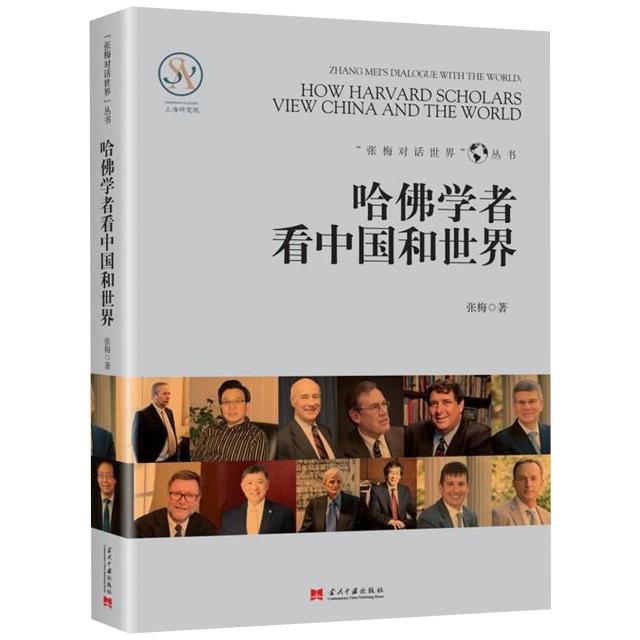 哈佛學者看中國和世界/張梅對話世界叢書