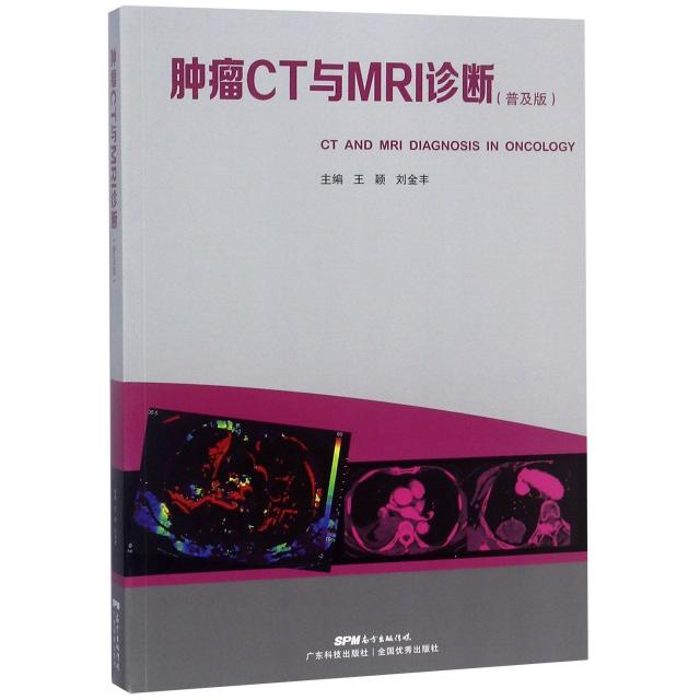 腫瘤CT與MRI診斷(普及版)