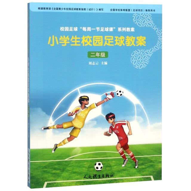 小學生校園足球教案(2年級)