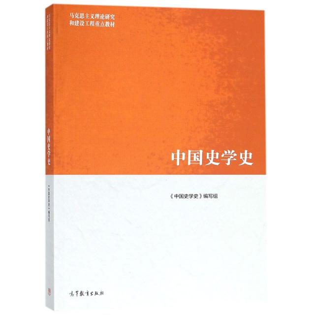 中國史學史(馬克思主