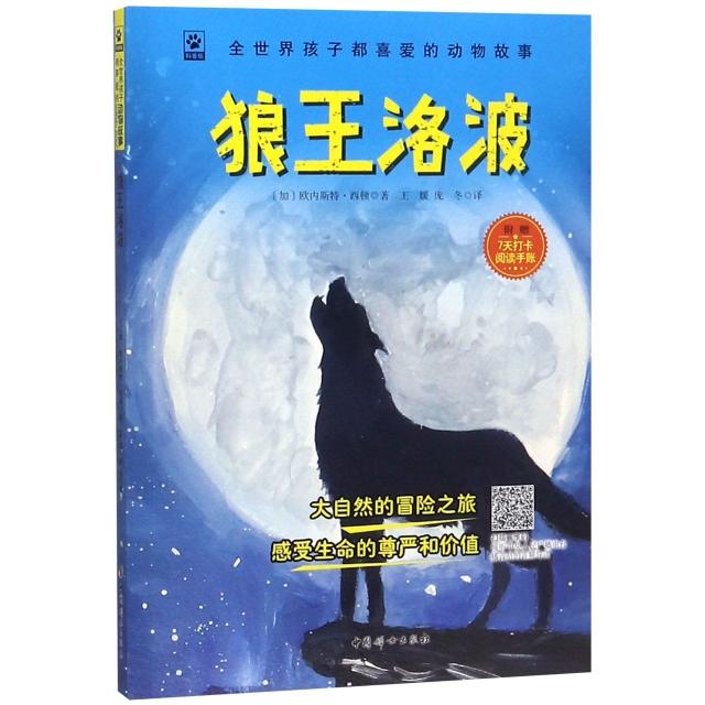 狼王洛波(附閱讀手賬科普版)/全世界孩子都喜愛的動物故事