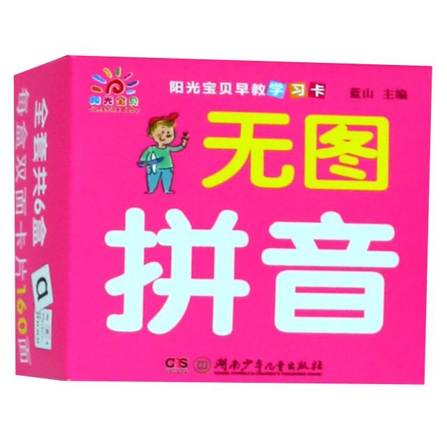無圖拼音/陽光寶貝早教學習卡
