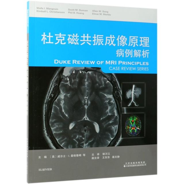 杜克磁共振成像原理病例解析