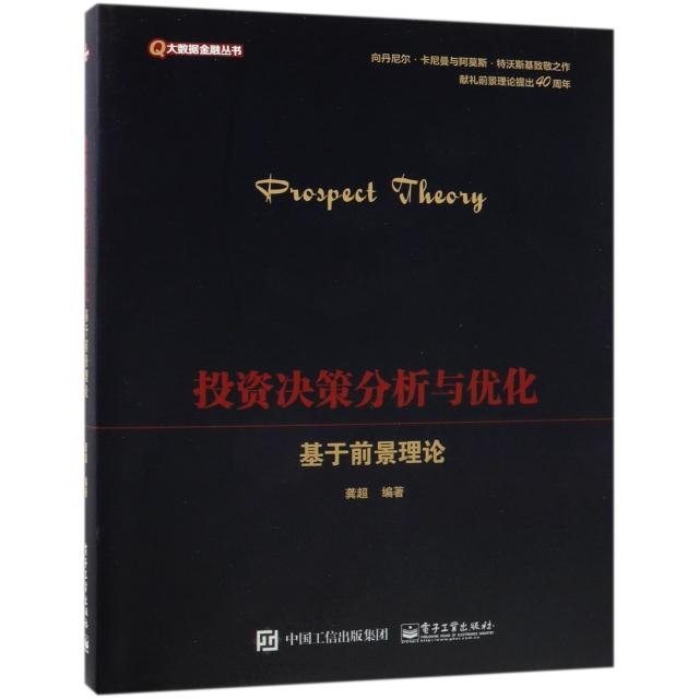 投資決策分析與優化(基於前景理論)/大數據金融叢書