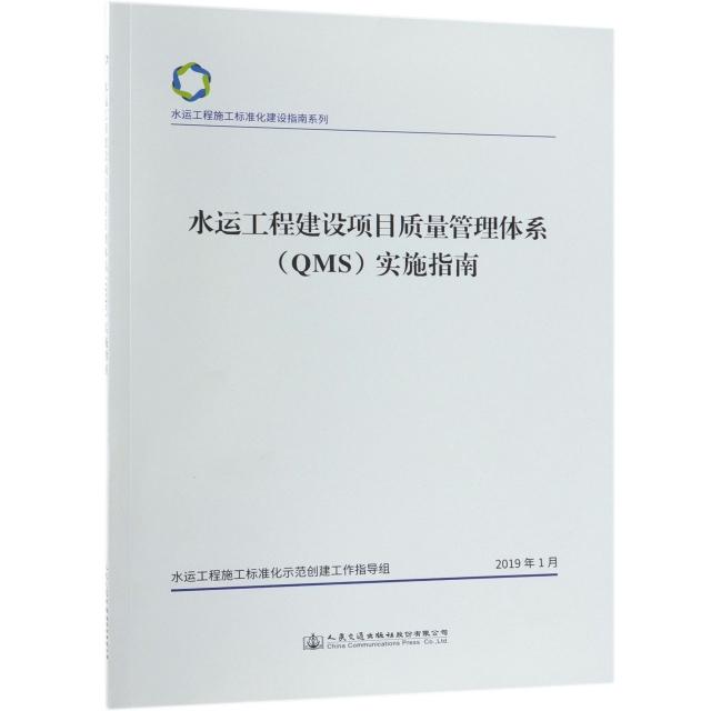 水運工程建設項目質量管理體繫<QMS>實施指南/水運工程施工標準化建設指南繫列