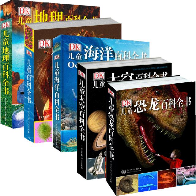 DK儿童地理百科全书(限时特惠) 共5册