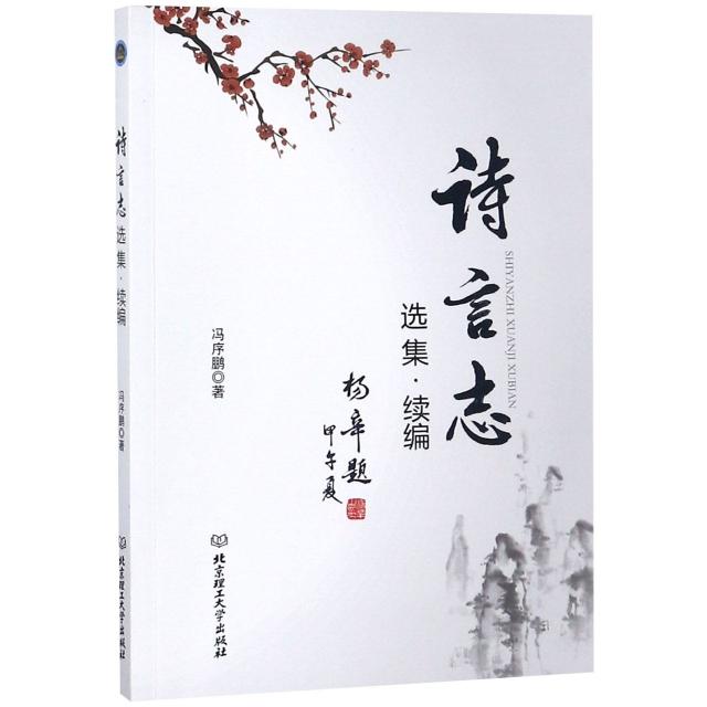詩言志選集(續編)