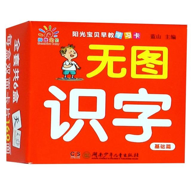 無圖識字(基礎篇)/陽光寶貝早教學習卡