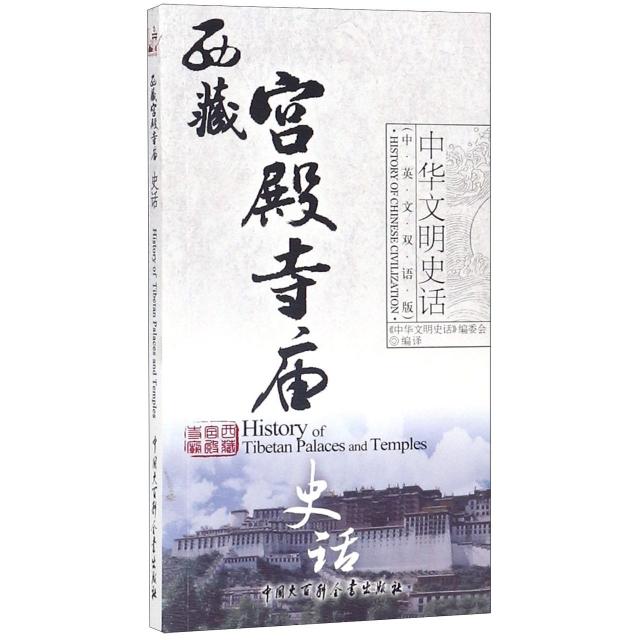 西藏宮殿寺廟史話(中英文雙語版)/中華文明史話