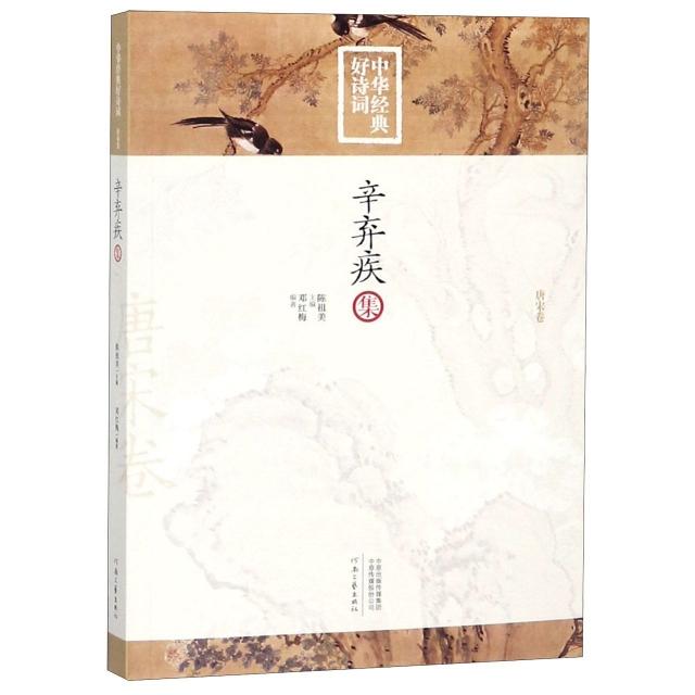 辛棄疾集/中華經典好詩詞