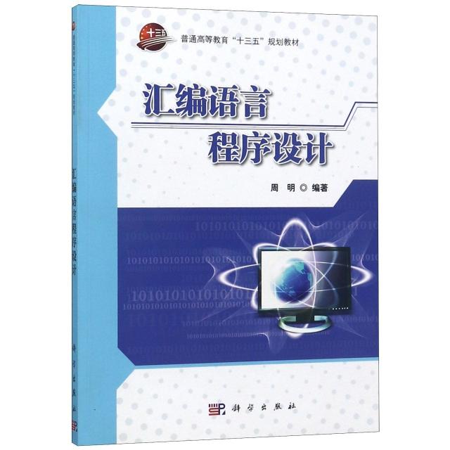 汇编语言程序设计(普