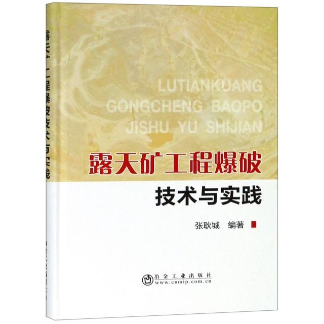 露天礦工程爆破技術與實踐(精)