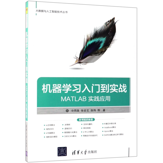 機器學習入門到實戰(MATLAB實踐應用)/大數據與人工智能技術叢書