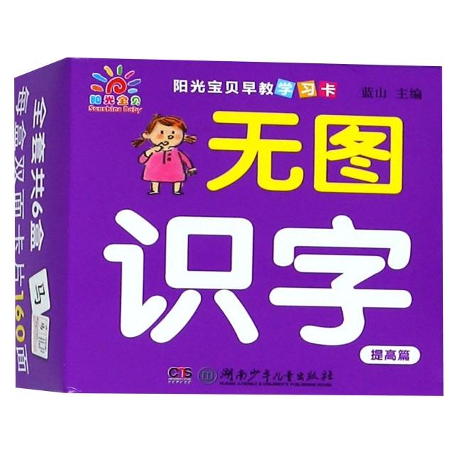 無圖識字(提高篇)/陽光寶貝早教學習卡