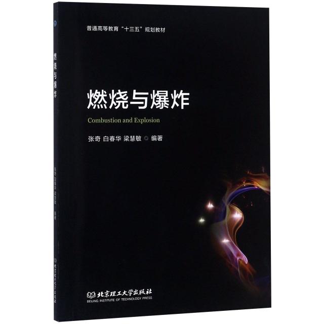 燃燒與爆炸(普通高等教育十三五規劃教材)