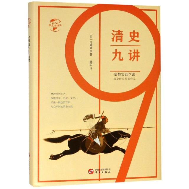 清史九講(精)/華文全球史