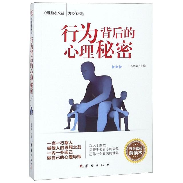 行為背後的心理秘密/心理勵志文叢