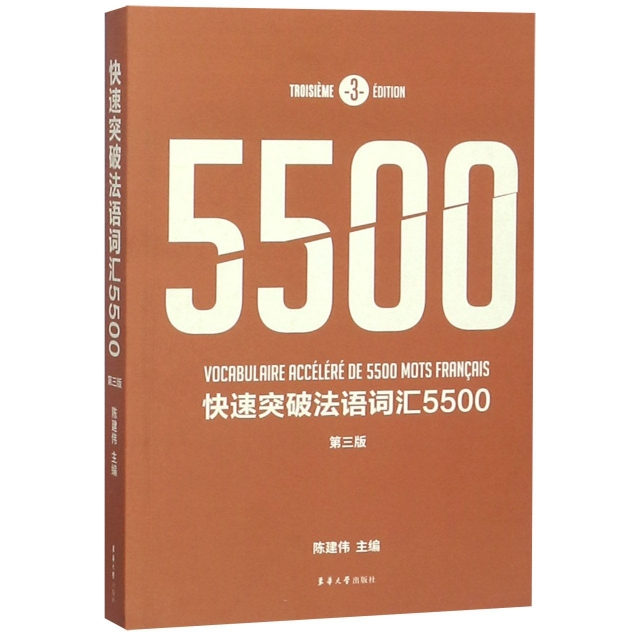 快速突破法語詞彙5500(第3版)