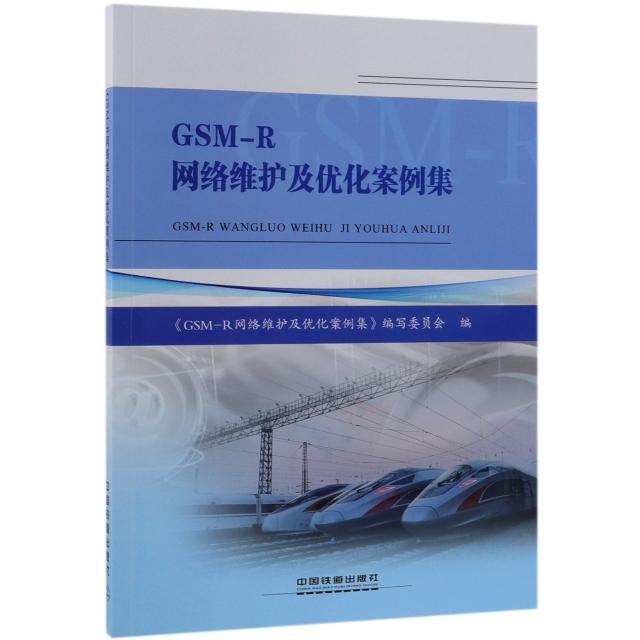 GSM-R網絡維護及優化案例集