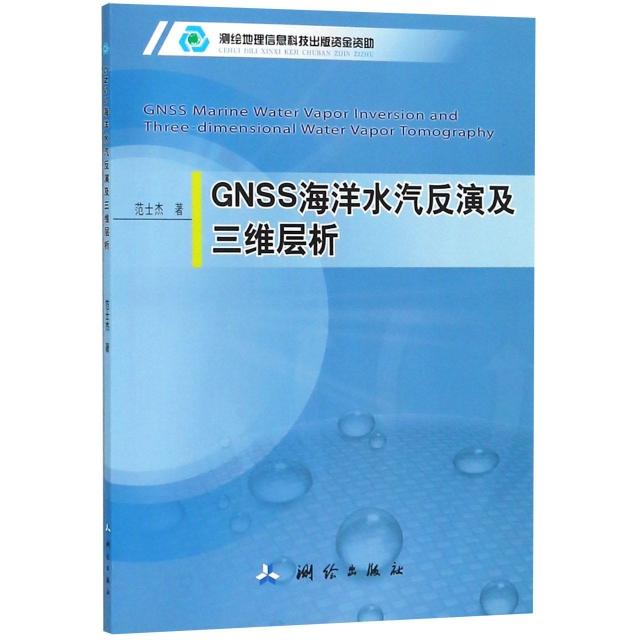 GNSS海洋水汽反演及三維層析