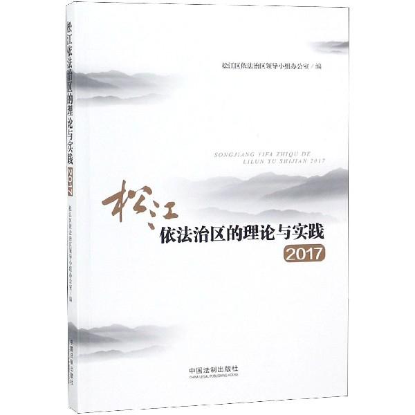 松江依法治區的理論與實踐(2017)
